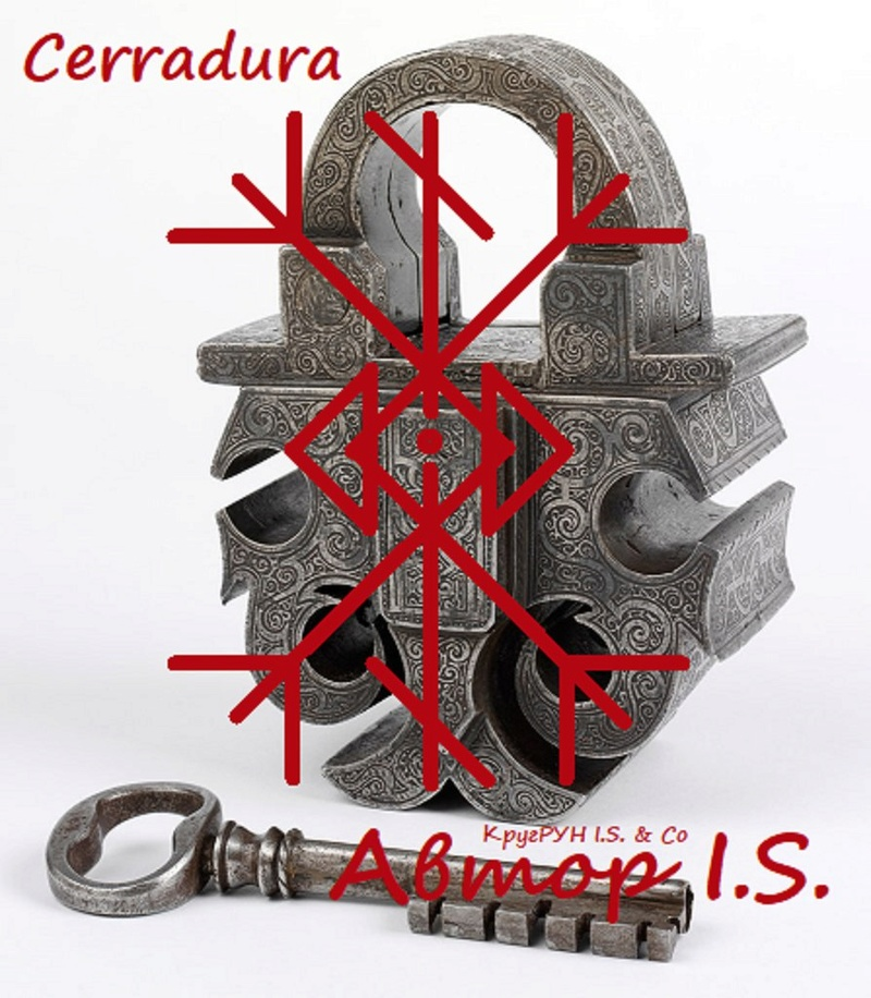 "Став""Cerradura""- замок.Автор  I.S."