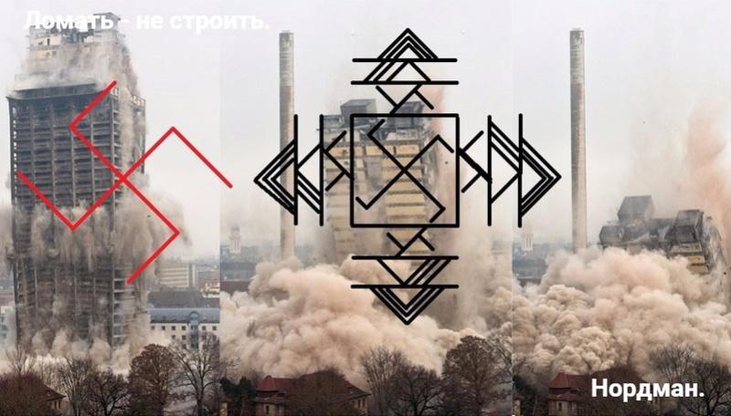 Ломать - не строить.Автор Павел Федотов(Нордман)