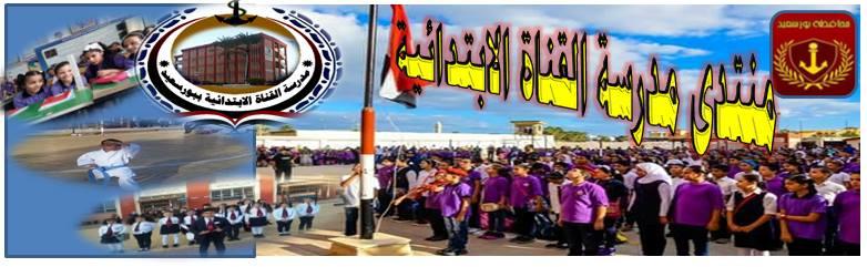 منتدى مدرسة القناة الابتدائية ببورسعيد