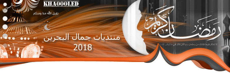 منتديات جمال البحرين