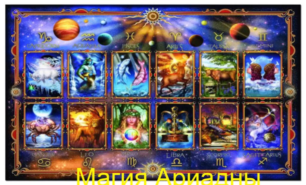 Магия Ариадны