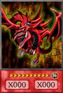 Slifer, the Sky Dragon Rank