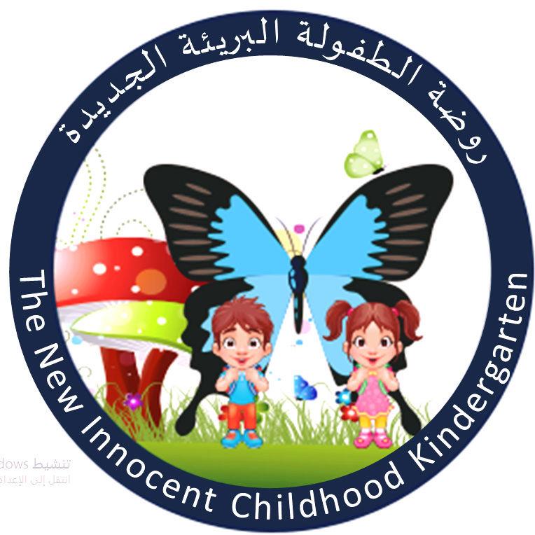 الطفولة البريئة تواصل أنشطتها المميزة 21106410.jpg