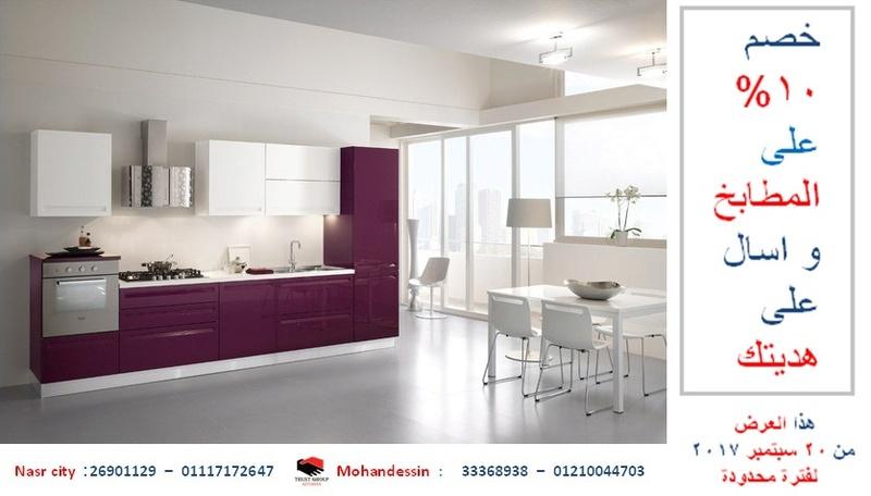 مطابخ اكليريك ( خصم 10 % لفترة محدودة + هدية  . للاتصال  01210044703)
