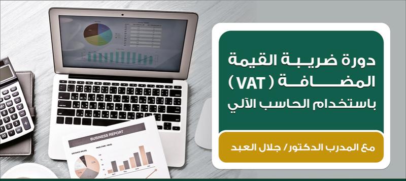 دورة ضريبة القيمة المضافة vat