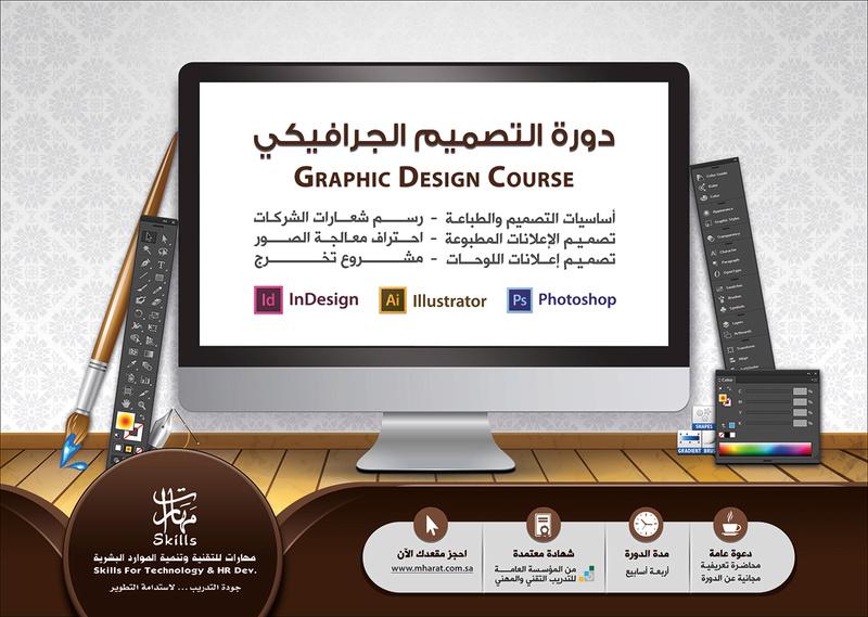 دورة التصميم الإعلاني احترف التعامل مع أشهر برامج التصميم الجرافيكي فوتوشوب 115.jpg