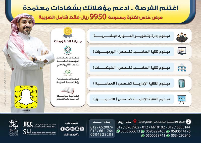 دبلومات تدريبية معتمدة بمدينة جدة 123.jpg