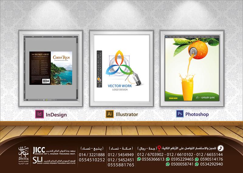 دورة التصميم الإعلاني احترف التعامل مع أشهر برامج التصميم الجرافيكي فوتوشوب 214.jpg