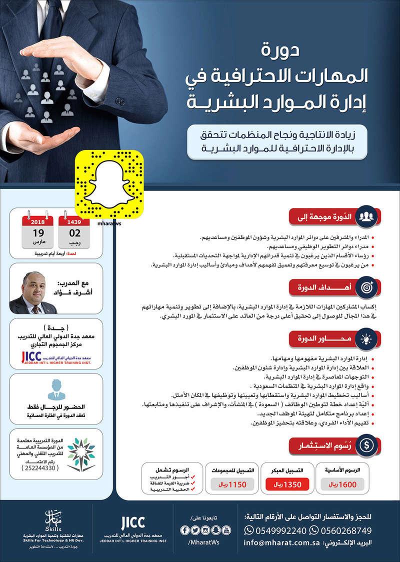 دبلومات تدريبية معتمدة بمدينة جدة 223.jpg