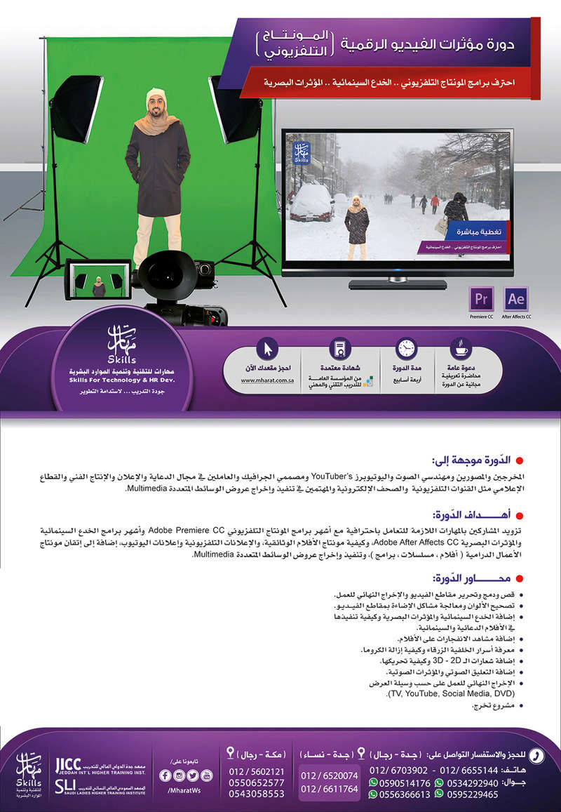 دورة التصميم الإعلاني احترف التعامل مع أشهر برامج التصميم الجرافيكي فوتوشوب 411.jpg