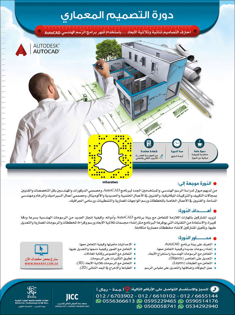 دبلومات تدريبية معتمدة بمدينة جدة 420.jpg