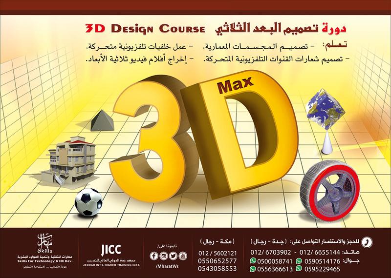 دورة التصميم الإعلاني احترف التعامل مع أشهر برامج التصميم الجرافيكي فوتوشوب 512.jpg