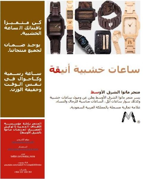 للساعات والنضارات الخشبية بالسعودية