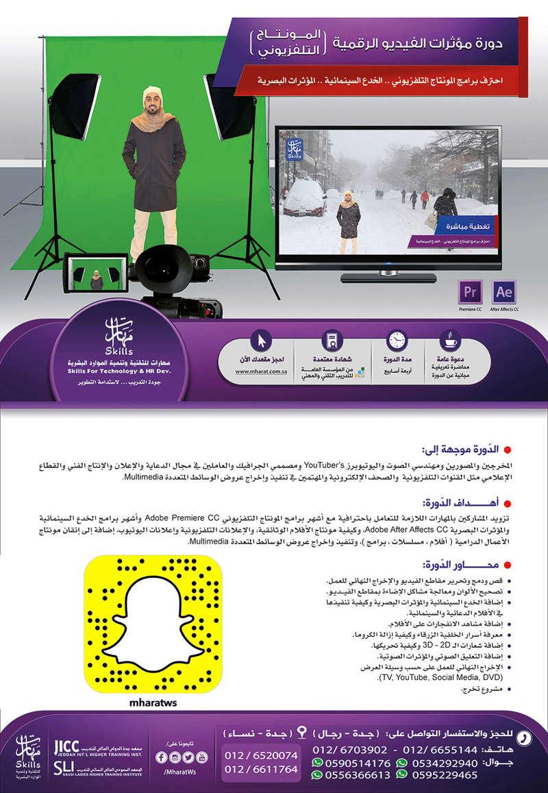 دبلومات تدريبية معتمدة بمدينة جدة 521.jpg