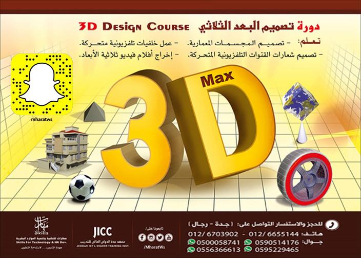 دبلومات تدريبية معتمدة بمدينة جدة 616.jpg
