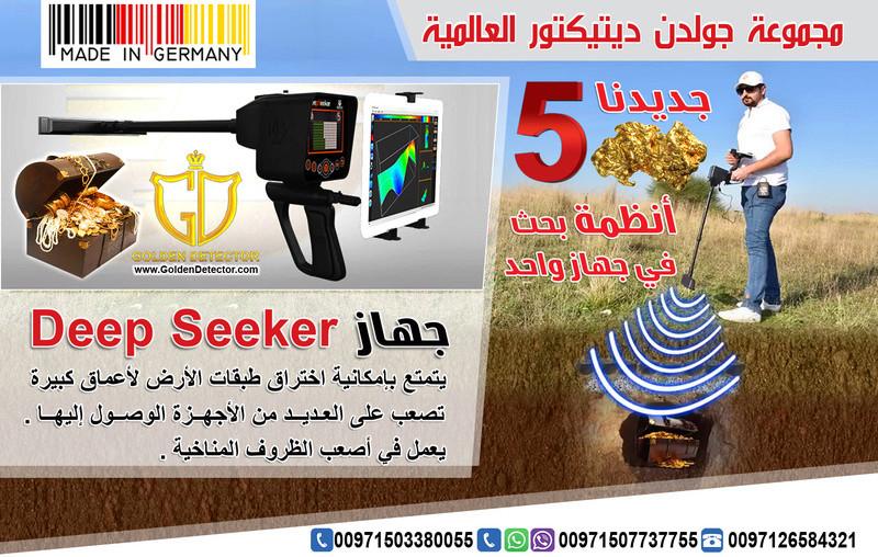 جهاز كشف الذهب والكنوز الثمينة والكهوف والفراغات جهاز Deep Seeker deep-s10.jpg