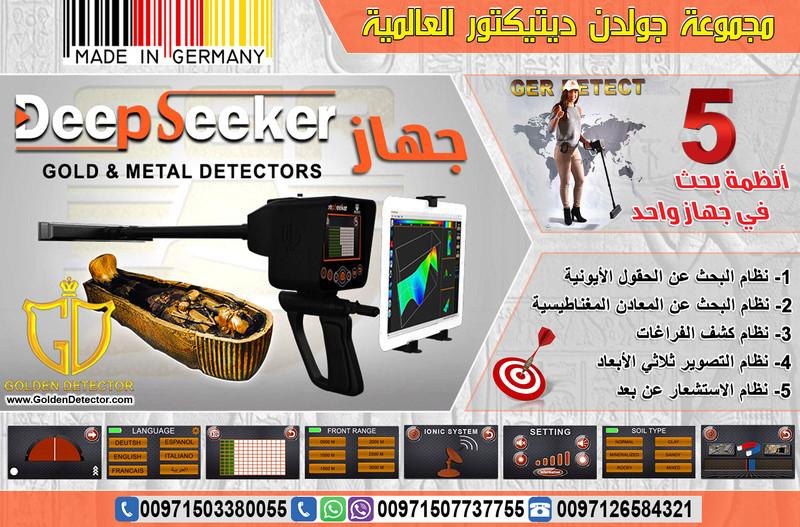 جهاز كشف الذهب والكنوز الثمينة والكهوف والفراغات جهاز Deep Seeker deep-s11.jpg