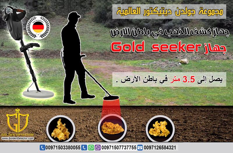 الذهب الارض seeker