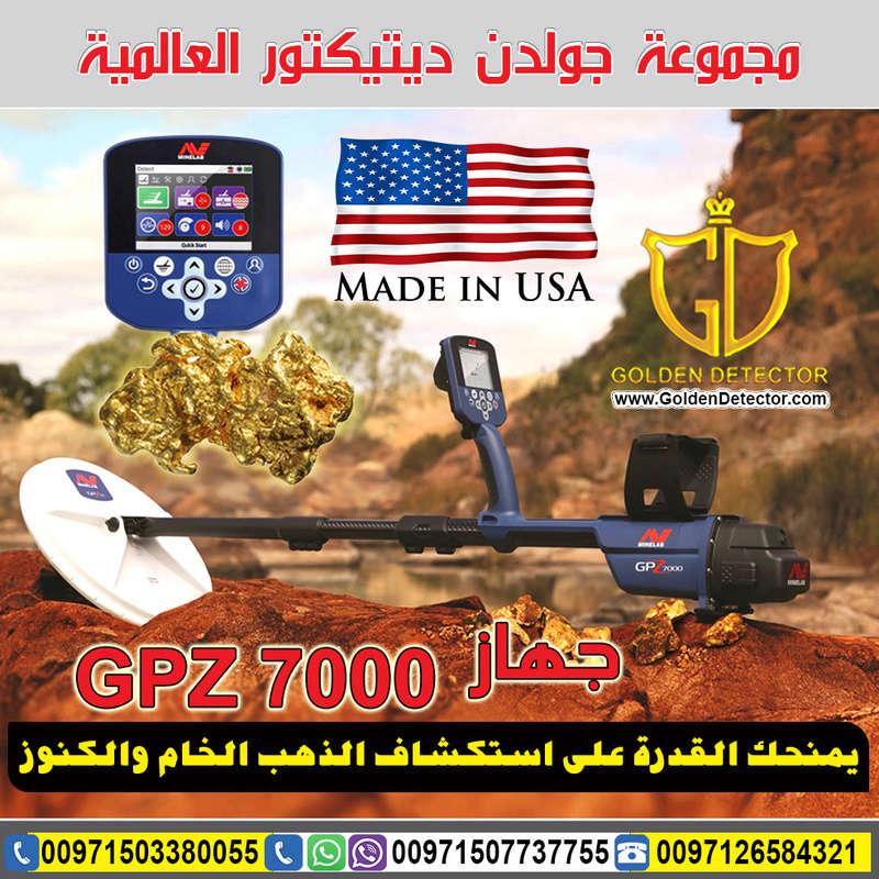 جهاز gpz 7000 لكشف الذهب من جولدن ديتيكتور