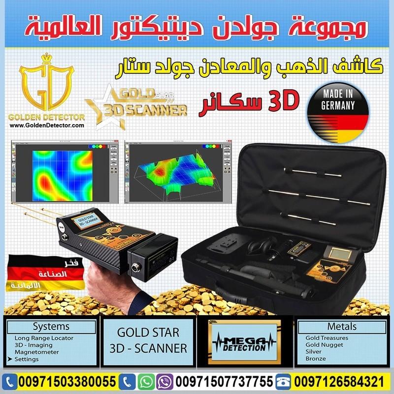 جهاز كشف الذهب التصويري ثلاثي الابعاد جولد ستار