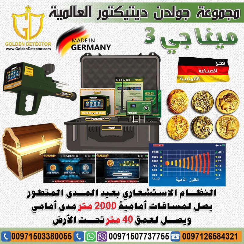 جهاز الذهب السعودية ميغا
