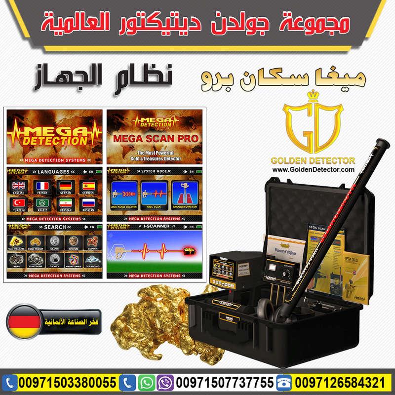 اجهزة الذهب الحديثة ميغا سكان