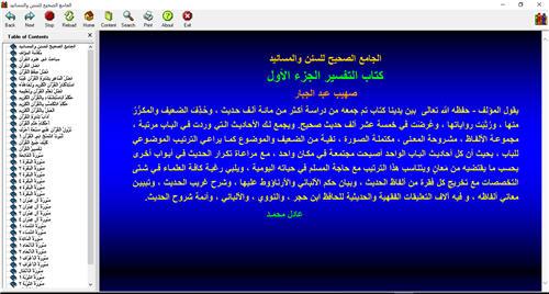 الجامع الصحيح للسنن والمسانيد كتاب الكتروني رائع للحاسب