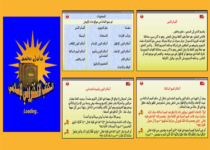 تطبيق أحكام تلاوة القرآن أمثلة