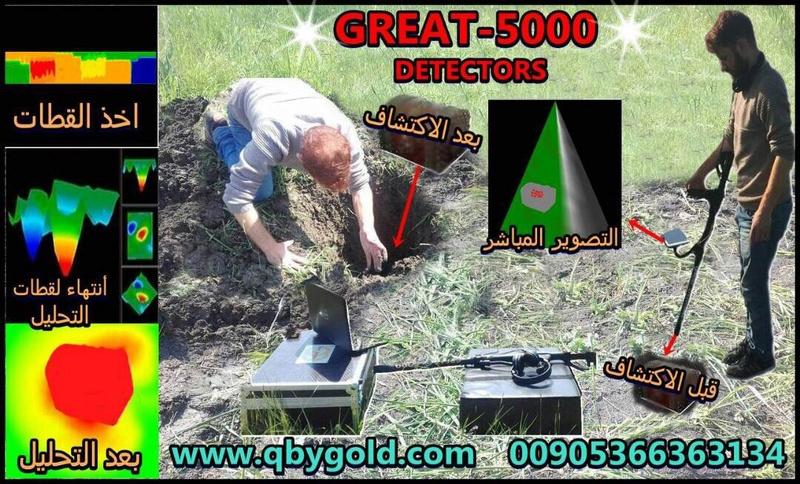 اجهزة الذهب great للاتصال 00905366363134