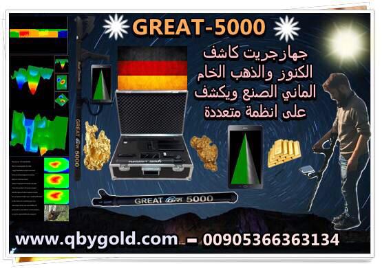 اجهزه الكشف عن الذهب 2018 جريت 5000 GREAT نظام تصوير مباشر للاتصال : 00905366363134