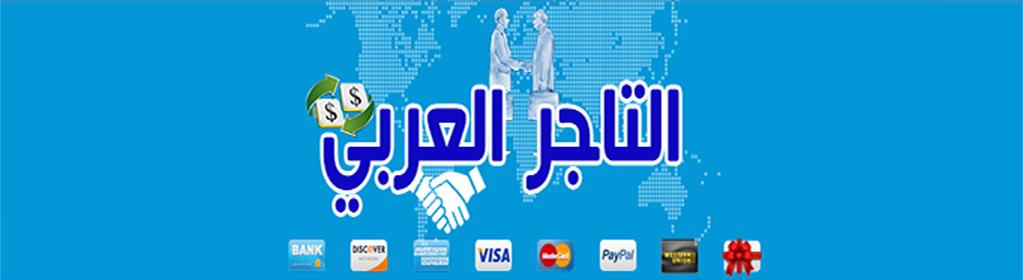 التاجر العربي