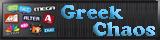 Ελληνικό φόρουμ για τη διάσωση των ελληνικών σειρών