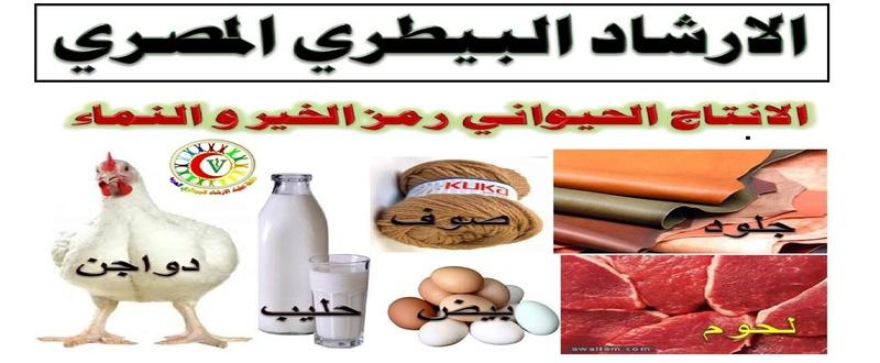 الارشاد البيطري المصري
