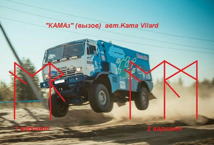 """КАМАз"" (вызов) авт.Kama Vilard"