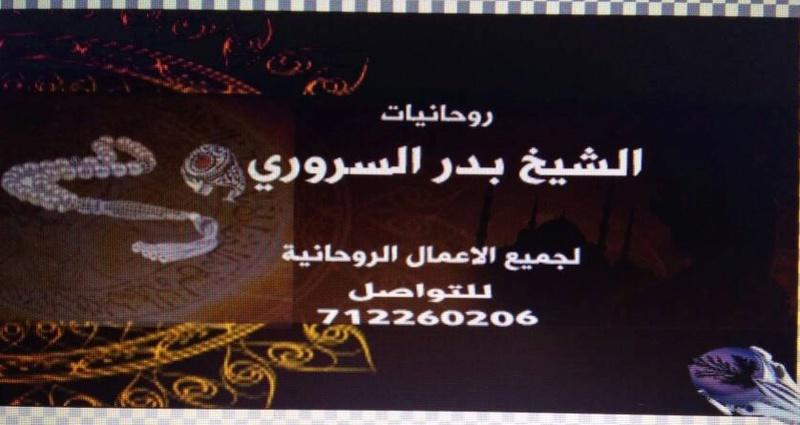 الشيخ الروحانى بدرالسروري00967712260206