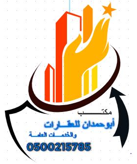 مكتب أبوحمدان للعقارات _   منطقة عسير _ بيشة