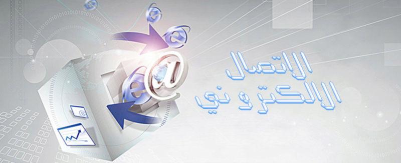 الاتصال الالكتروني