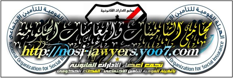 محامي التأمينات والمعاشات