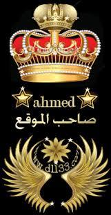 الأدارة الـعـلـيـا احمد سات