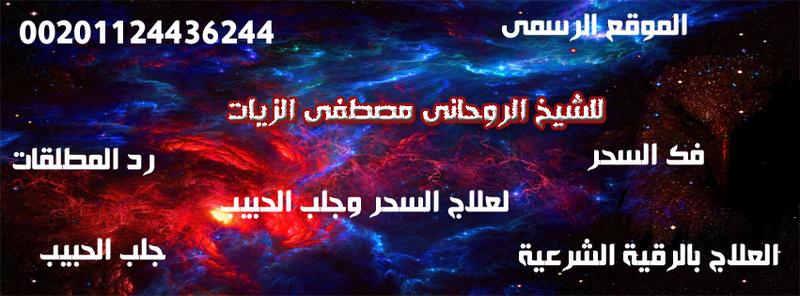 الشيخ الروحاني مصطفي الزيات 00201124436244 لجلب الحبيب بالقران