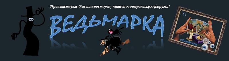 Ведьмарка
