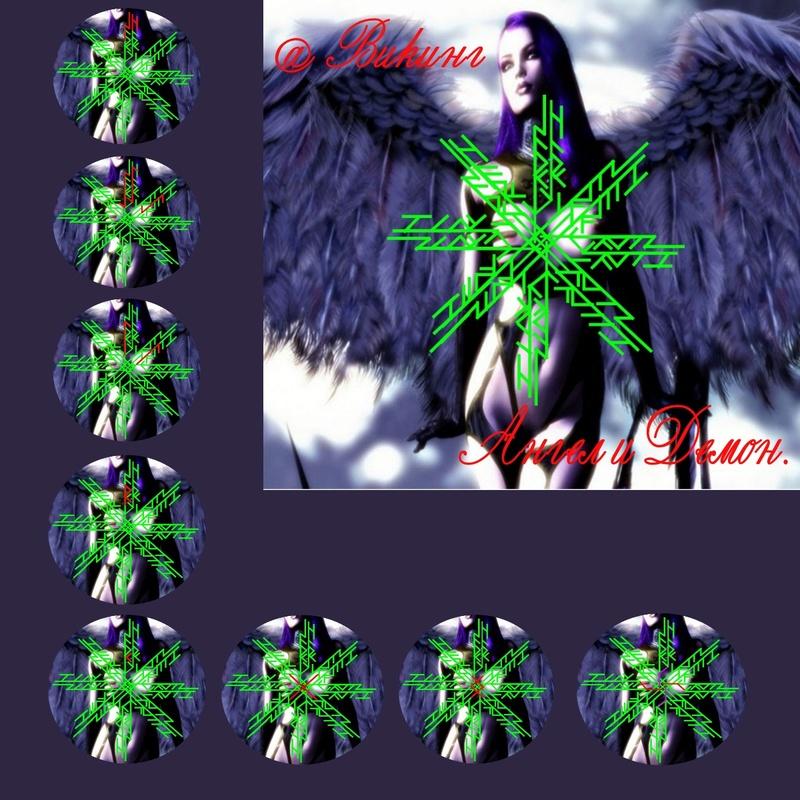 Ангел и Демон.Автор Викинг