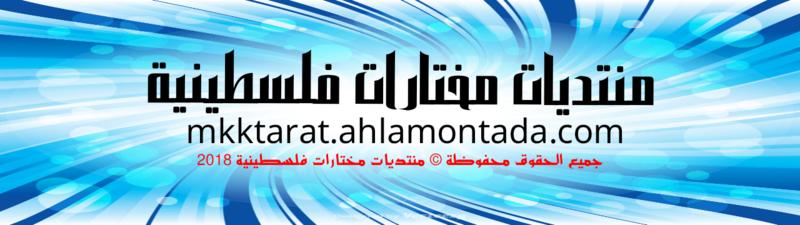 مختارات فلسطينيةMkktarat _
