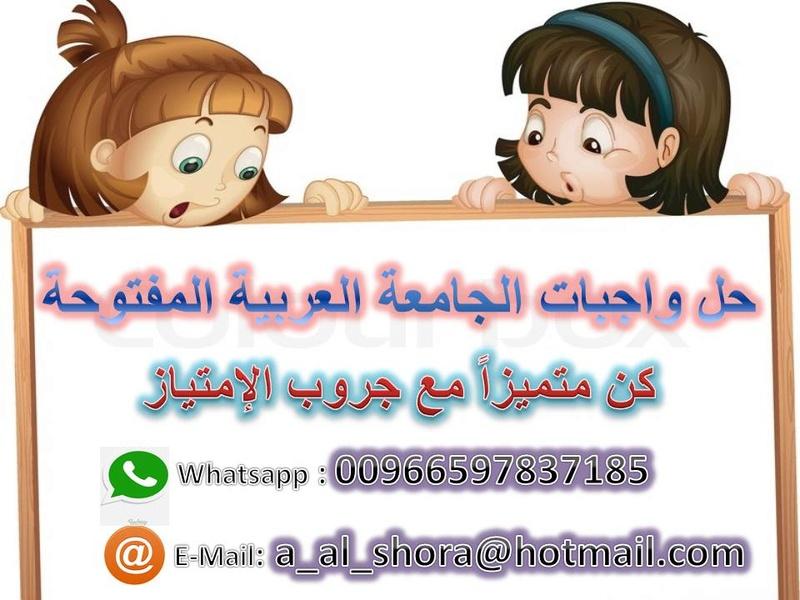 حل واجب EA300b حلول  00966597837185 واجبات الجامعة العربية المفتوحة 410.jpg