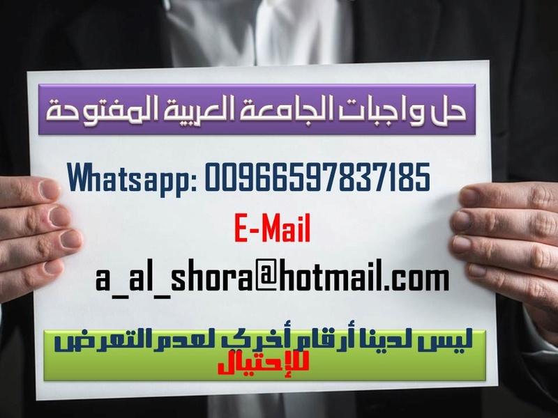 حل واجب EA300b حلول  00966597837185 واجبات الجامعة العربية المفتوحة 810.jpg