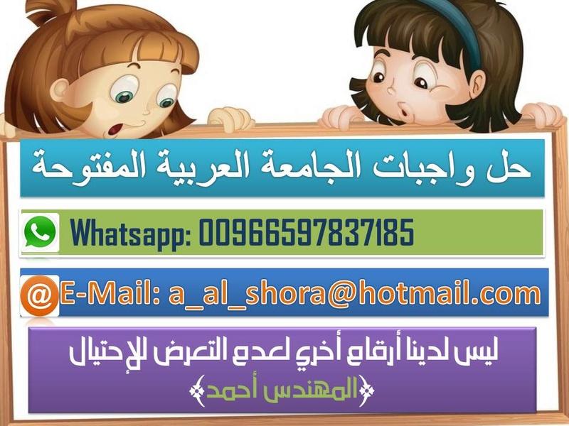 حل واجب EA300b حلول  00966597837185 واجبات الجامعة العربية المفتوحة 910.jpg