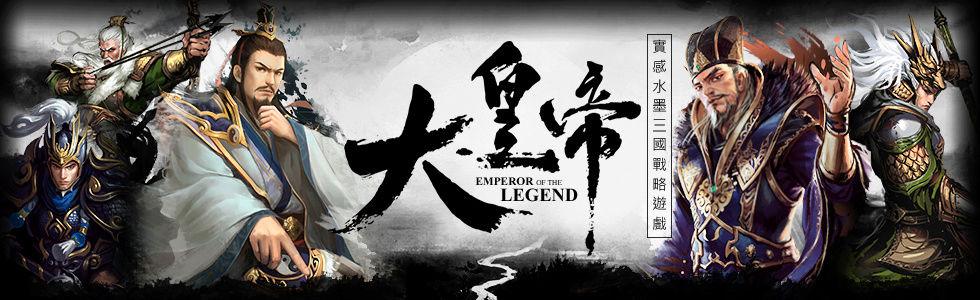 Big Emperor - Đại Hoàng Đế