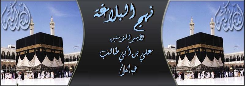 نهج البلاغة لأمير المؤمنين علي بن أبي طالب عليه السلام