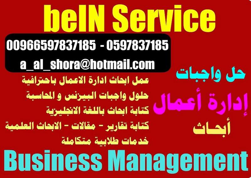 كتابة ابحاث 00966597837185 حل واجب سلطنة عمان حلول واجبات بحث بحوث