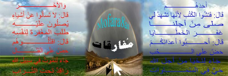 Mofara8at مفارقات